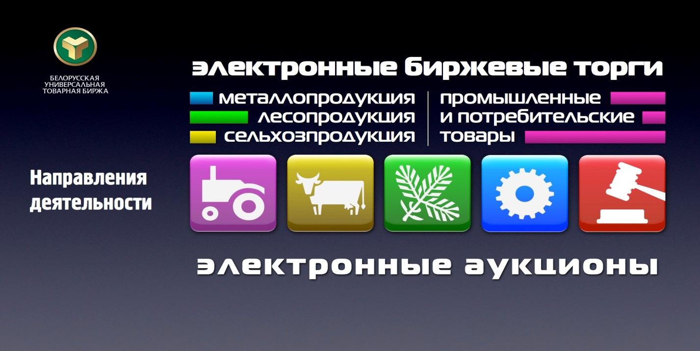 Белорусская универсальная товарная биржа торги автоклик для форекс скачать